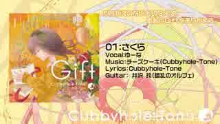 【M3-2014秋】Cubbyhole-Tone「GIFT」 XFD thumbnail