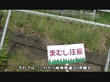 岐阜県道走破プロジェクト -ニコ...