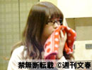 文春が盗撮した松村の不倫の動画生々しすぎwwww
