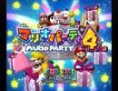 【実況】 歴代マリオパーティ祭り part13 thumbnail