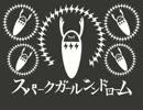 スパークガールシンドローム うたった【S
