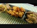 【ニコニコ動画】【砂肝と鶏軟骨で】おつまみ三種類【作ってみた】を解析してみた