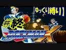 【ゆっくり縛り】ムダ撃ちすれば即ティウン! 鬼畜ロックマンX #終 thumbnail
