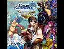 【CD試聴】ドラマCD チェインクロニクルシリーズ チェインクロニクルオフィシャルドラマCD 第2章