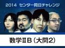 2014センター試験解説(数学IIB:大問2) 3/6