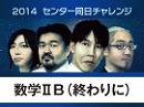 2014センター試験解説(数学IIB:終わりに) 6/6