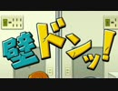 【実況】壁ドン