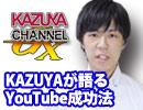 KAZUYAが語るYouTube成功法(5/5)|KAZUYA CHANNEL GX特番