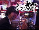 サラリーマン シン太郎#11