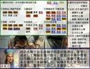 孔明と馬謖の図解三国志(8) 「黄巾の乱」(後編②final)