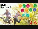 【犬顔】Sweet Lifeを踊ってみた【SLH】 thumbnail