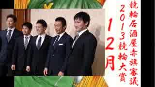 【競輪】競輪居酒屋赤旗審議~2013競輪大賞~【12月】