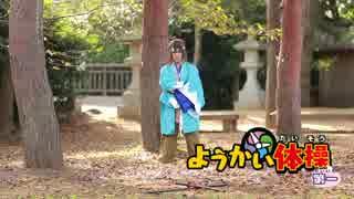 【初投稿】ようかい体操第一を踊ってみた ver志麻【薄桜鬼コス】