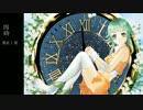 【2014秋M3・L06-b】時間コンピ Voca LO'clock / XFD