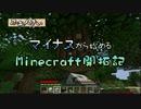 【実況】マイナスから始めるマインクラフト開拓記 その9【Minecraft】 thumbnail