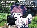 【Chika】銀河鉄道999【カバー】