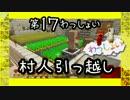 【Minecraft】○◆四角な世界を丸く遊ぶ わっしょい◆○part 17【PS3】