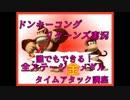 ドンキーコングリターンズ実況プレイ part2【全ステージ金メダルTA講座】 thumbnail