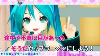【ニコカラ】ミクミク3分クッキング♪【第10回MMD杯本選】おんぼ