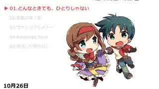 【M3-2014秋頒布】WILD ARMS カバーアルバムGAIA Recollection クロスフェードデモ