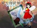 【訛り実況】 東方輝針城 ~ Double Dealing Character. 【PLAYISM】 thumbnail
