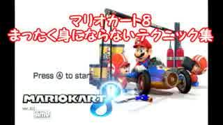 【マリオカート8】まったく身にならないテクニック集【解説実況】