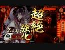 【戦国大戦】 決めるぞ!下剋上 #1010 vs鉄盛防柵采配 thumbnail