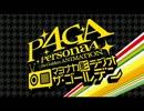 P4GA マヨナカ影ラジオ ザ・ゴールデン #16(終)(2014.10.16)
