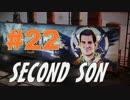 【実況】 超能力を手に入れたワルガキ Part22(終) 【Second Son】