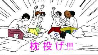 【手描き】修学旅行~夜の実況道産子部屋
