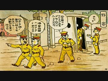 大日本帝国軍】教育漫画 軍隊生...