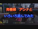 【 GTA5 】 売春婦アンナといろいろ遊んでみた 【PART2】