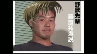 野獣先輩 藤原拓海説.ae810