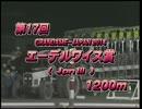【競馬】門別競馬場 2014年 第17回 エーデルワイス賞(JpnⅢ)