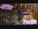 【実況】攻略は甘え!初見の亡者が行くダークソウル2【DarkSoulsII】part53