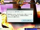 【凶悪MUGEN】東方夢幻杯 ぱ~と71