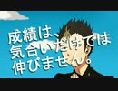 【ニコニコ動画】【手描き】Z会のCMにノヤさんを出してみた【ハイキュー】を解析してみた