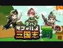【ニコニコ動画】【告知CM】2014年冬発売予定!最新作『デフォルメ三国志』を解析してみた