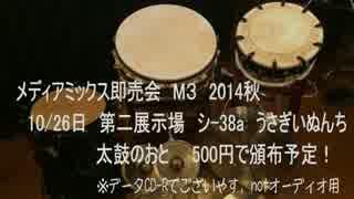 【M3告知】和太鼓音声素材集「太鼓のおと」だしやすぜ旦那ァ【2014秋】