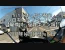 【ニコニコ動画】Ninjaまったり君のソロキャンプツーリング【龍神村福井キャンプ場】№1を解析してみた