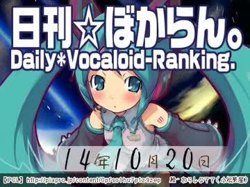 デイリー・ボカロ曲・ボカロ関連MMD動画・ピックアップ(2014.10.21)(20日分)