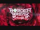 【ボーダーブレイクMAD】BORDER BREAK ~04ZERO FOUR~  【スクランブル】