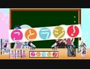 【琴葉日記】 ことらじ! Part1?