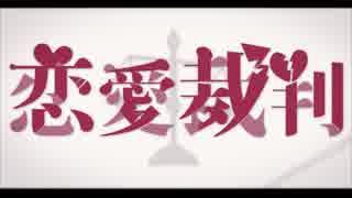 【夏代孝明】 恋愛裁判 【歌ってみた】