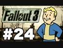【Fallout3】危険なお散歩【実況】#24