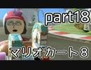 【実況】下手なりにマァリオカートエィイイイイイイイイイ【part18】