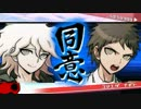 【スーパーダンガンロンパ2】同意・反論ショーダウンまとめ【ネタバレ】