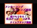 ドンキーコングリターンズ実況プレイ part3【全ステージ金メダルTA講座】 thumbnail