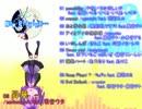 【みんなのUTAU2014】可能性コンピ2【クロスフェードデモ】