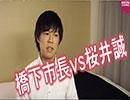 大阪市長・橋下徹vs在特会・桜井誠 意見交換会という名の罵り合い thumbnail